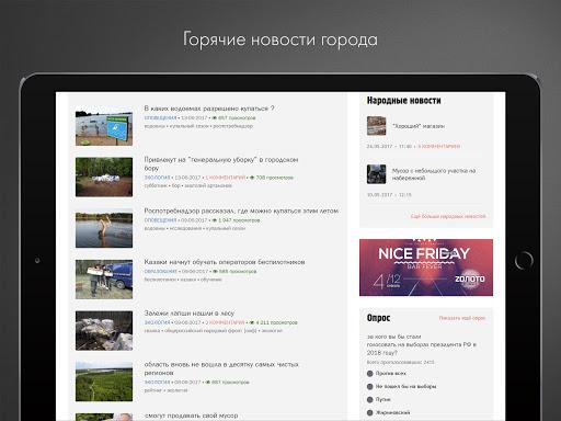 Kasimov Poisk 1.0 screenshots 6