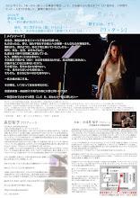 Photo: 森田智子ワンマンコンサート2016 〜夢見鳥〜 フライヤーうら 2016.3