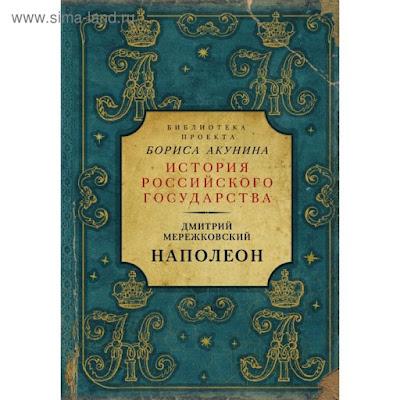 Наполеон. Дмитрий Мережковский