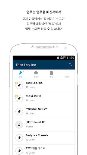 JANDI - 메시지 검색이 가능한 업무용 메신저 잔디