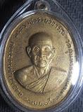 ...เหรียญ รุ่นแรก หลวงปู่ธูป วัดแคนางเลิ้ง ปี13 เนื้อทองแดงกะไหล่ทอง
