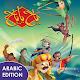 حكايات باح يا باح الجزء الأول كاملاً حكايات هدفة Download for PC Windows 10/8/7