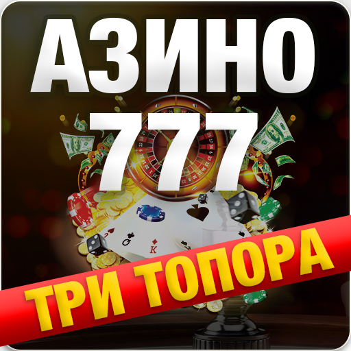 азино 3 топора 777