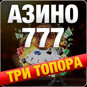 официальный сайт азино три топора игра