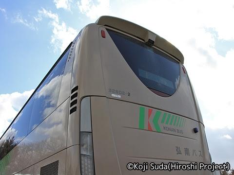 弘南バス「スカイ号」 ・991 紫波SAにて_05