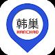 韩巢韩国地图-韩国旅游自由行必备的中文版韩国全国地图 Download on Windows