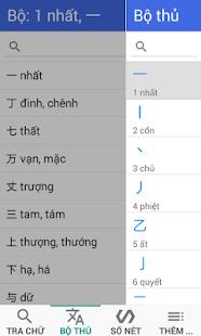 Hán Việt Tu Dien 16