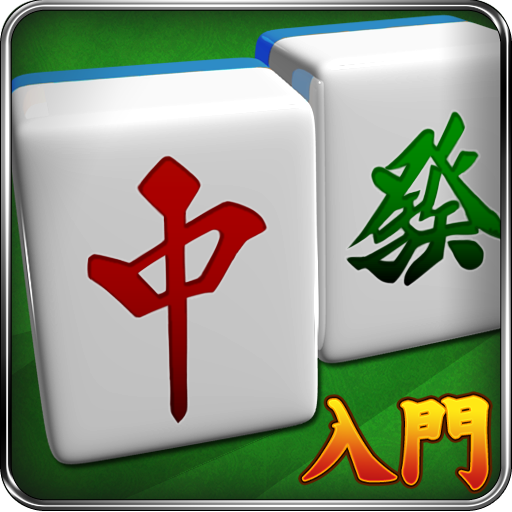 MahjongBeginner free (game)