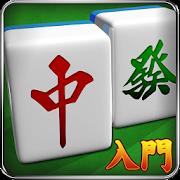 MahjongBeginner free