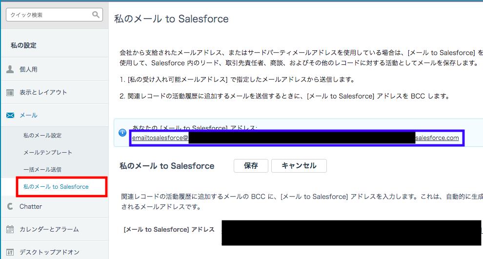 私のメール to Salesforce