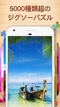 Jigsaw Puzzles - ジグソーパズルゲームのおすすめ画像2