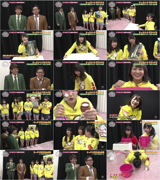 (TV-Variety)(720p) AKB48チーム8のKANSAI白書 こっそりナンバーワン宣言やで! ep18 171030