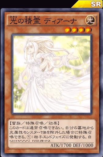 光の精霊ディアーナ