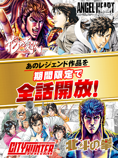 Download マンガほっと For PC Windows and Mac apk screenshot 17