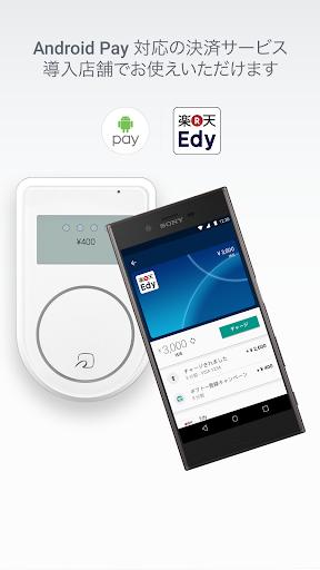 Android Pay アンドロイドペイ