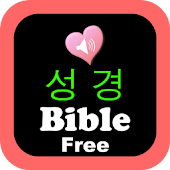Korean English Audio Bible