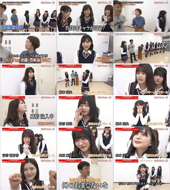 (TV-Variety)(720p) HKT48 – HKTバラエティー48 ep60 170528