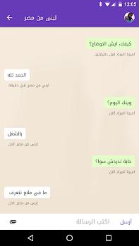 دردشتي - تعارف شات و زواج