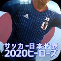 サッカー日本代表2020ヒーローズ icon