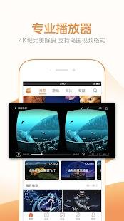 橙子VR - 优质VR视频3D电影聚合, VR播放器 - náhled