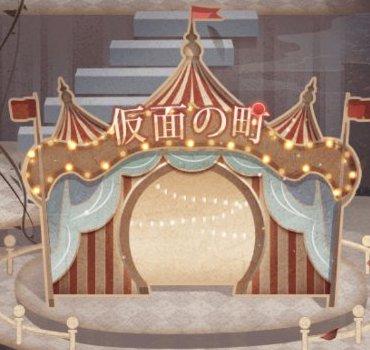 劇団の夜-仮面の町