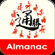 Tung Shing – Chinese Almanac