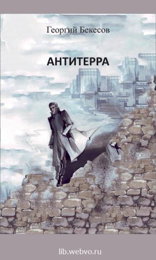 Антитерра. Георгий Бекесов