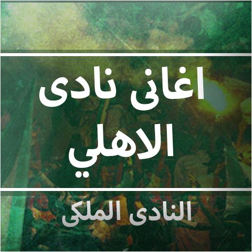 اغاني النادي الاهلي السعودي