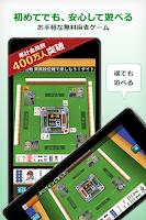 Screenshot of JanNavi-Mahjong-Online 麻雀 雀ナビ