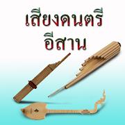 Isan music