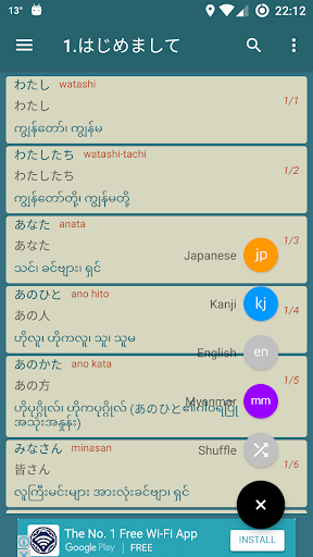Minna Kotoba screenshots 1