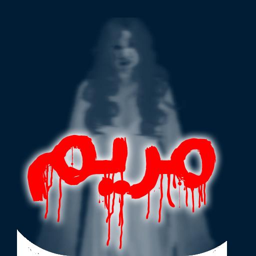 لعبة مريم والأشباح