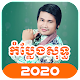 Khmer Comedy 2020 - កំប្លែងសុទ្ធ for PC Windows 10/8/7