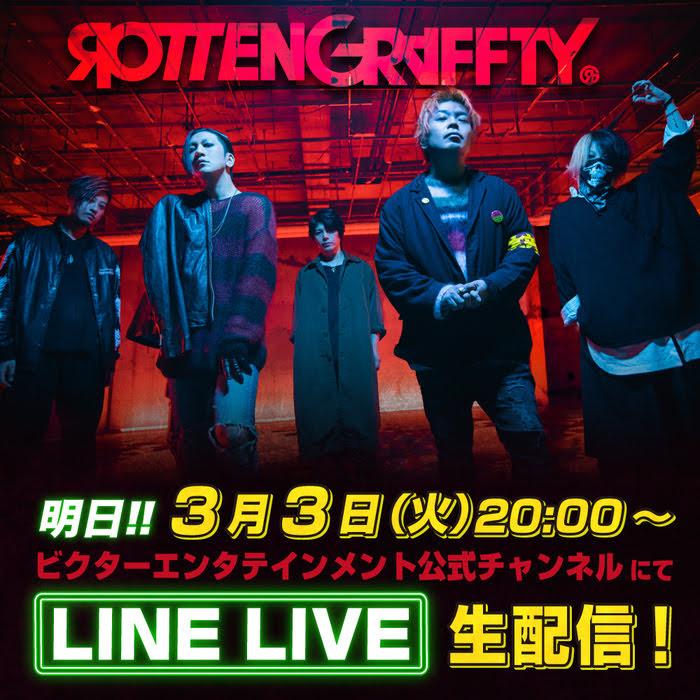 日本搖滾樂團 ROTTENGRAFFTY 直播就在今晚!