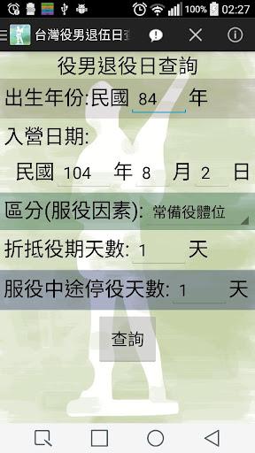 台灣役男退伍日查詢
