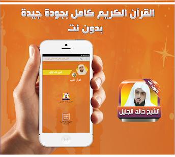 تنزيل قرآن كاملا خالد الجليل بدون نت 12 لنظام Android