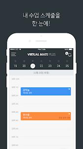 Virtual Mate PLUS(버추얼메이트 플러스) 1.1.10
