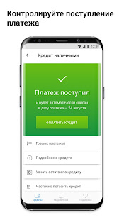 App Мой Кредит APK for Windows Phone