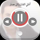 اغاني الفنان وائل جسار