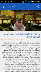 الحدث screenshot 3