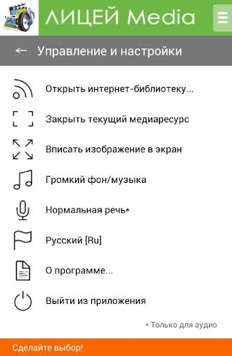 ЛИЦЕЙ Media