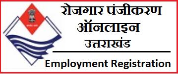 उत्तराखंड रोजगार पंजीकरण 2021 ऑनलाइन आवेदन | Card Renewal | Eligibility |  Uttrakhand Employment Registration