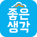 좋은생각 - 짧은명언, 짧고좋은글귀,인생명언 icon