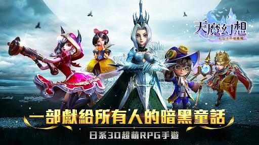 天魔幻想-七公主の保衛戦