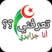 Do you know me ?? I am Algerian