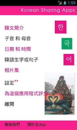 Korean Sharing Apps