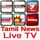 Tamil News Live TV   Tamil News   Tamil News Live APK