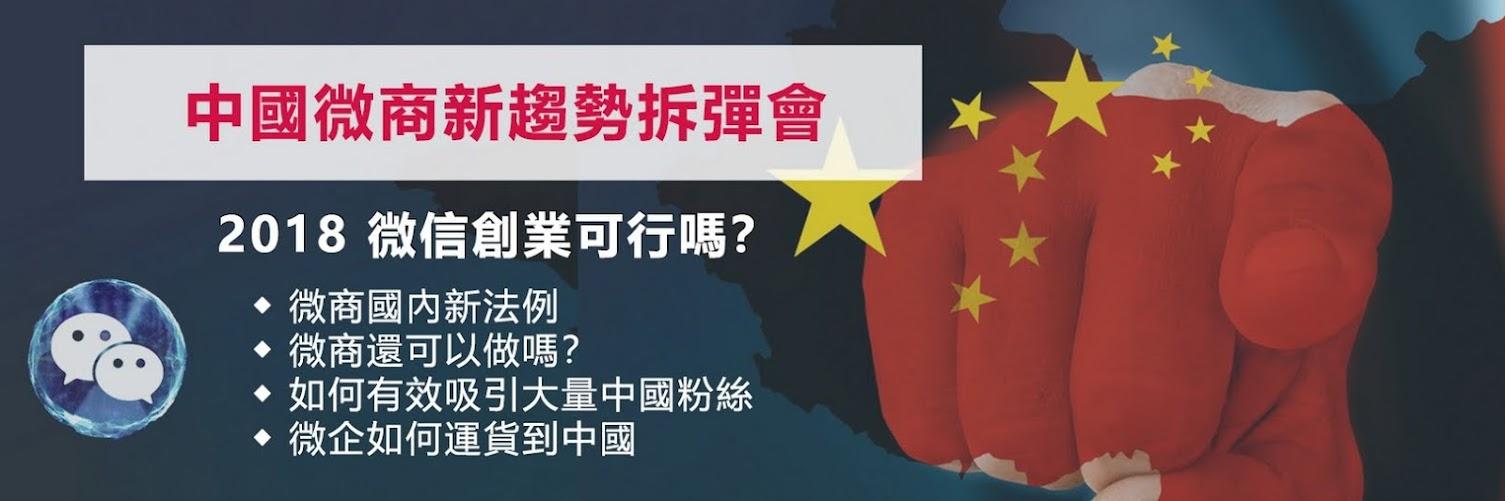 【拆彈會】 - 中國微商新趨勢 1006