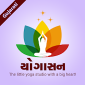 Yogasana In Gujarati