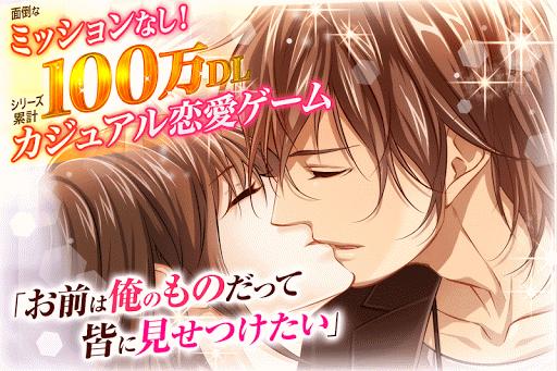 Last Love 女性向け恋愛ゲーム無料!人気乙ゲー